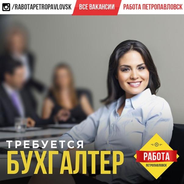Вакансии бухгалтера в петропавловске камчатском ооо 03 для бухгалтера
