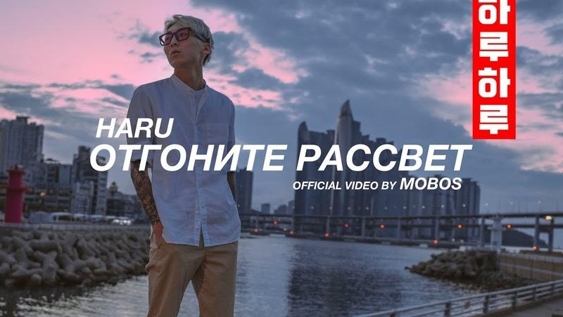 HARU Отгоните рассвет Official Video