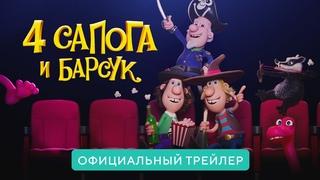 4 сапога и барсук. В кино с 3 июня 2021. Дублированный трейлер HD (6+)