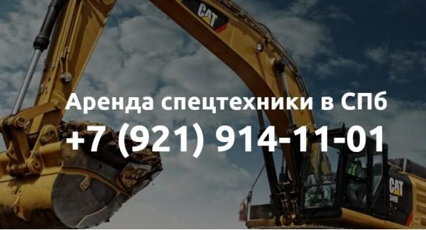 Экскаватор полноповоротный гусеничный аренда СПб