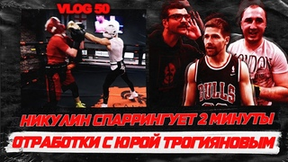 Никулин спаррингует 2 минуты. Отработки с Юрой Трогияновым. Братья Воробьевы. Профессиональный бокс.