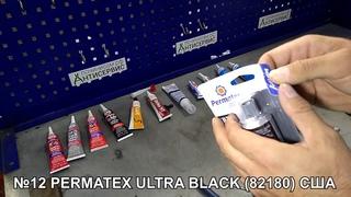 Тест автомобильных герметиков (формирователей прокладок)