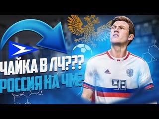 ПОДНИМАЕМ КЛУБ ИЗ СЕЛА # - КАРЬЕРА ЗА СКАУТА FIFA 21 - ЧАЙКА В ЛЧ ??? СБОРНАЯ НА ЧМ???
