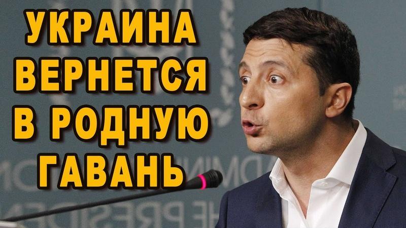 5 минут назад Генерал Мороз Северный поток 2 и когда Украина вернётся в родную гавань