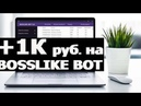 Новый бот для Bosslike 2021. Заработок на аккаунтах Вконтакте.