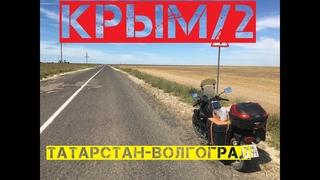 КРЫМ/2   Ночной Чистополь   Ночевки в палатке   Родина мать   Сталин   Яндекс Навигатор   2 Серия