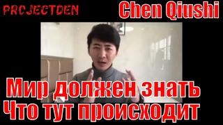 Chen Qiushi / Чэнь Цюши видео за день до того,как пропал.Как больные коронавирусом умирают дома.