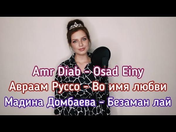 О ЛЮБВИ НА ТРЁХ ЯЗЫКАХ Алиса Супронова Osad einy Во имя любви Безаман лай