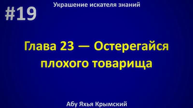 19 Украшение искателя знаний Абу Яхья Крымский