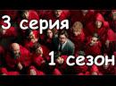 Бумажный дом 3 серия 1 сезон 2017 La Casa de Papel смотреть онлайн в хорошем качестве HD 4K новинки кино фильм сериал сериалы