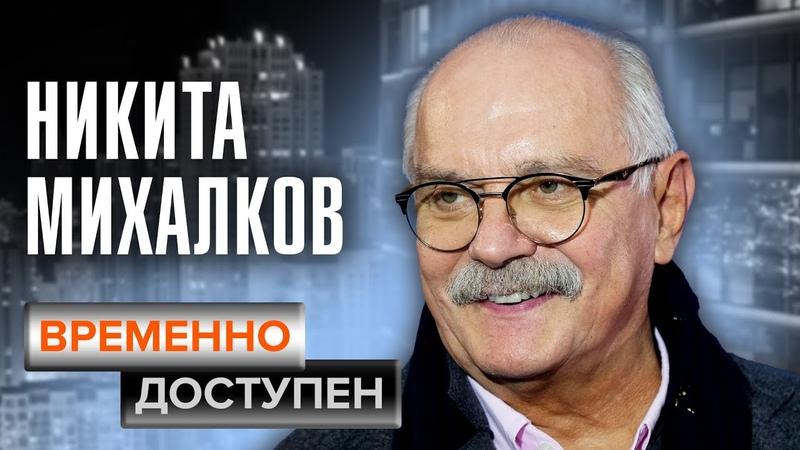 Никита Михалков Временно доступен @Центральное Телевидение