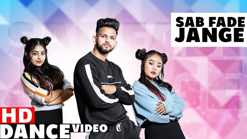 Sab Fade Jaange Dance Video Parmish Verma Desi Crew Sumit Dance Academy New Songs 2019