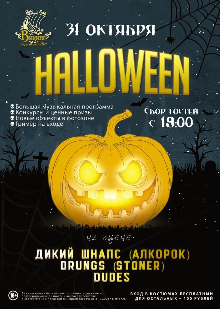 Афиша 31.10. Halloween в ВикинГе