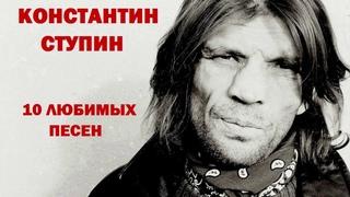 Константин Ступин - 10 любимых песен, АКУСТИКА. (ВИДЕО ПАМЯТИ К.СТУПИНА)