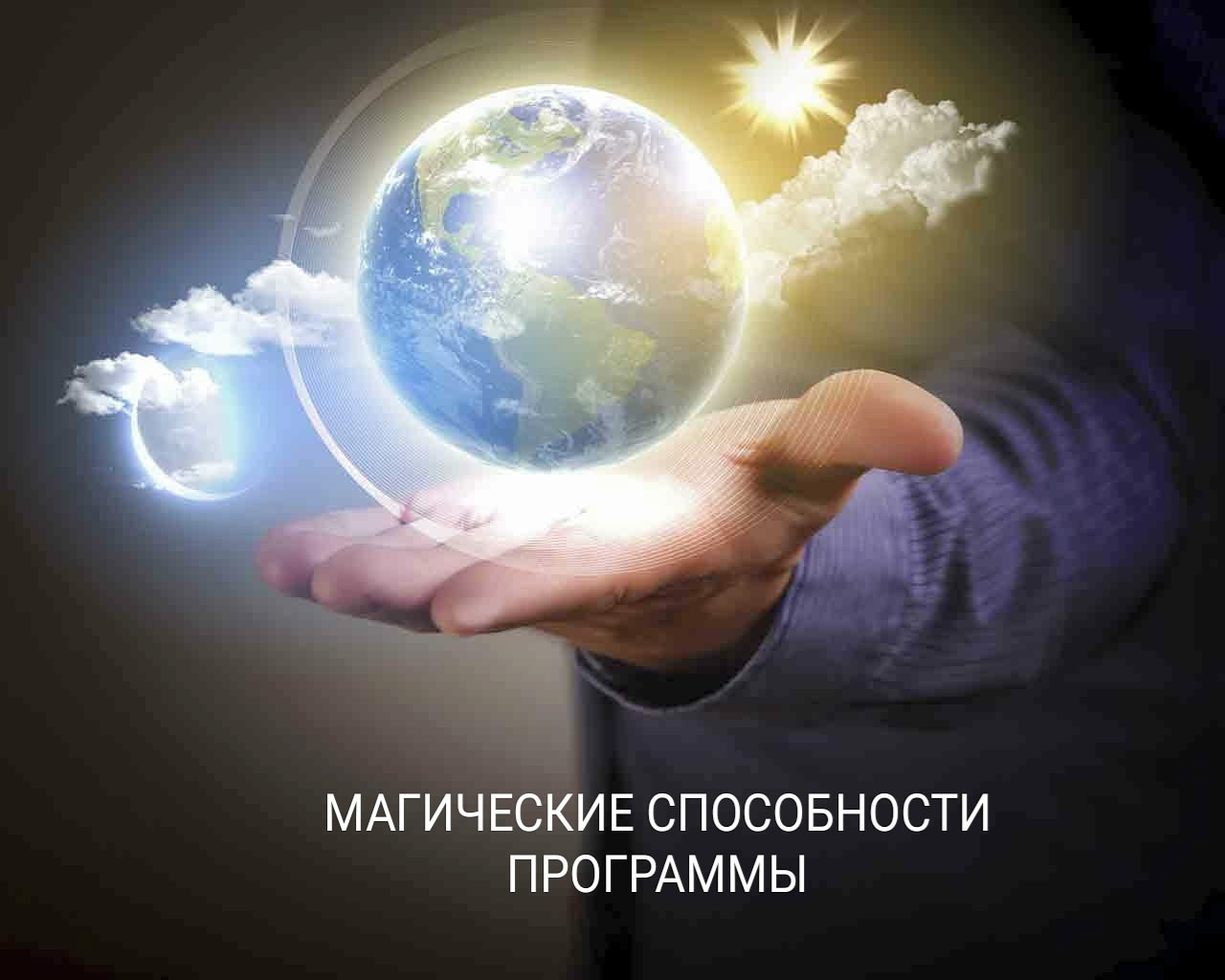 силаума - Программы от Елены Руденко - Страница 2 9F6AmFUdK-o