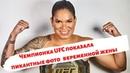 Чемпионка UFC показала пикантные фото беременной жены