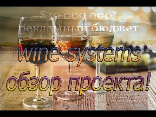 Wine systems обзор инвестирования в винный бизнес