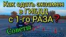 Как сдать экзамен в ГИБДД с первого раза Советы.