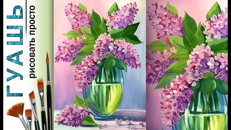 Цветы Букет сирени как нарисовать🎨ГУАШЬ Сезон 1 12 Мастер класс для начинающих
