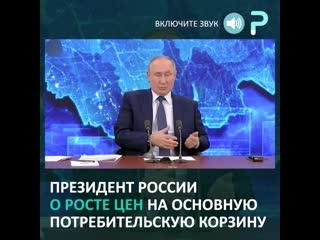 Большая пресс-конференция Владимира Путина 2020