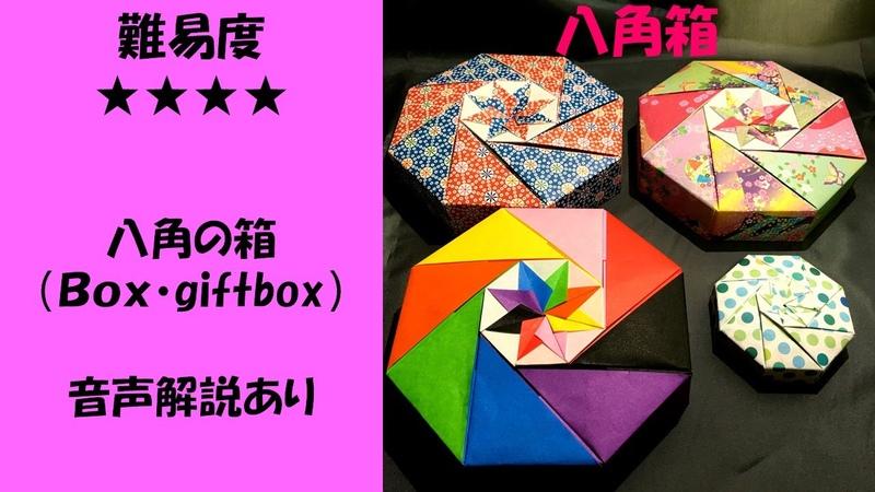 おりがみ・八角箱 Octagonal Box ・かんたん 折り方・作り方・折り紙・音声解説 2018