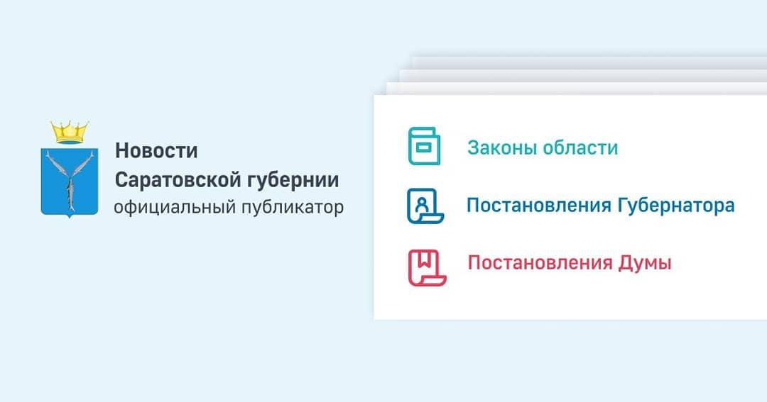 В Саратовской области режим самоизоляции для граждан в возрасте старше 65-ти лет и запрет на проведение массовых мероприятий продлён до 7 сентября