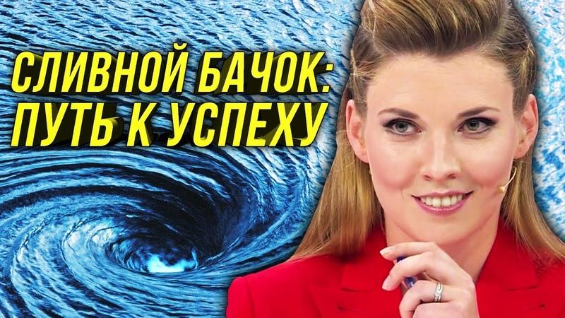 🔔Трэш-Рупор Скабеева/Сливной Бачок Кремля/Железная Кукла Путина