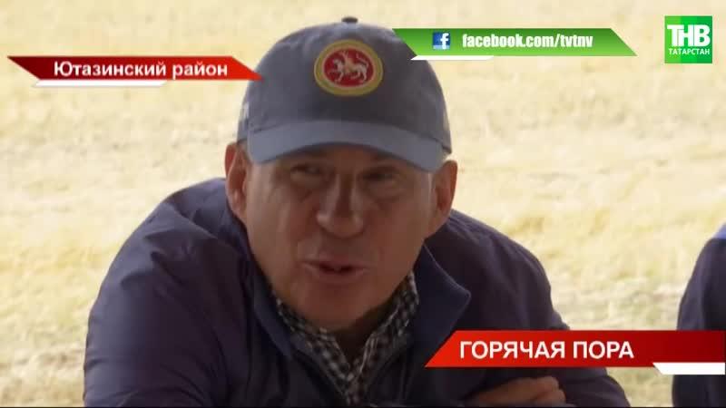 Аграрии Татарстана прошли рубеж в два млн тонн зерна встреча Рустама Минниханова с механизаторами