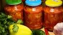 Улётный САЛАТ НА ЗИМУ из кабачков, помидоров и болгарского перца – Смело готовьте двойную порцию!