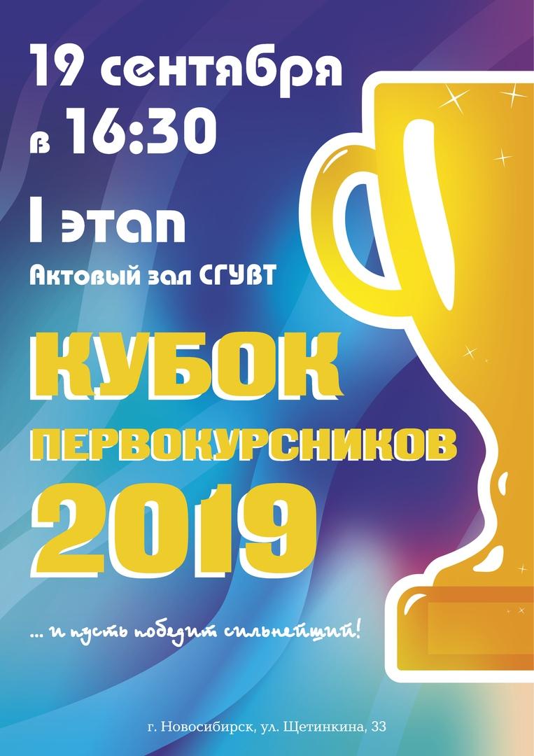 Афиша Кубок первокурсников СГУВТ