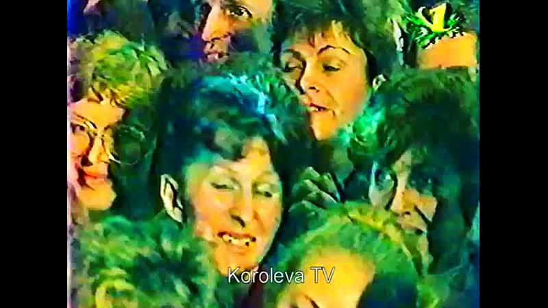Новогодняя дискотека 50x50 ОРТ 30 декабря 1997 Наташа Королева Хрустальное сердце Мальвины фрагмент