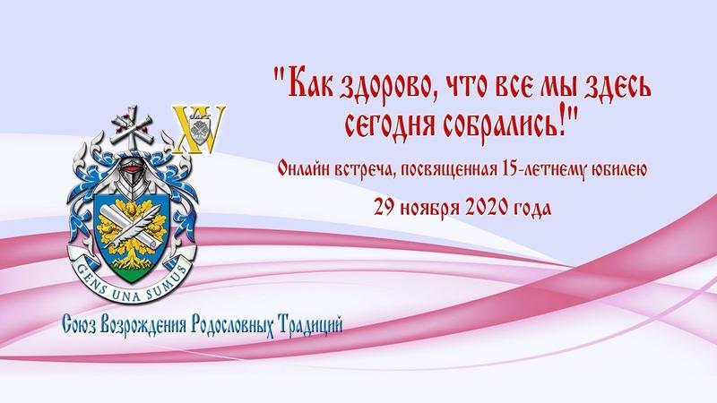 Юбилей 15 лет Союз Возрождения Родословных Традиций СВРТ