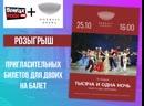 Пригласительные на балет тысяча и одна ночь