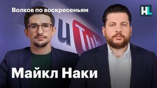 Волков по воскресеньям. Майкл Наки