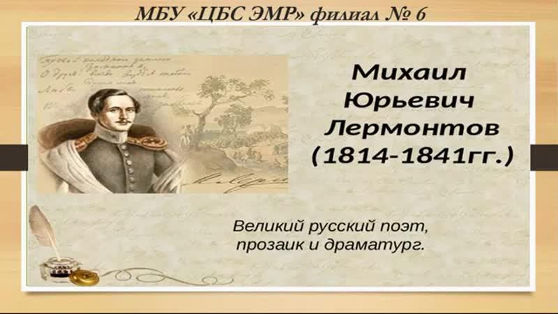 Громкие чтения произведений М Ю Лермонтова Родина