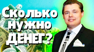 Евгений Понасенков сколько нужно Денег
