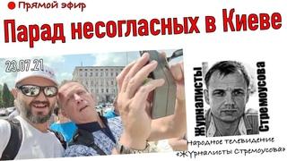 Парад несогласных в Киеве