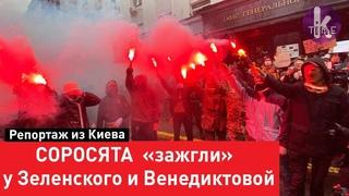 Генпрокуратуру забросали фаерами: марш защитников Стерненко