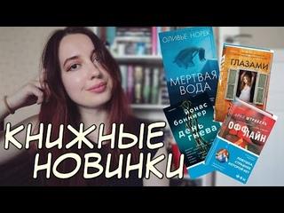 НОВИНКИ ДЕТЕКТИВОВ И ТРИЛЛЕРОВ 🔪 2021 + БОНУС