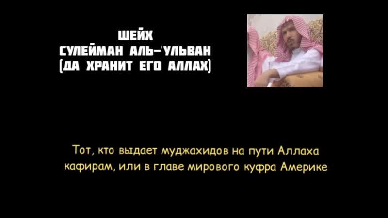 Шейх Сулейман аль 'Ульван Тот кто помогает кафирам против мусульман кафир неверующий