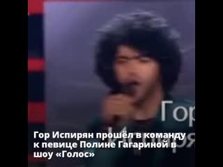 Гор Испарян на шоу голос