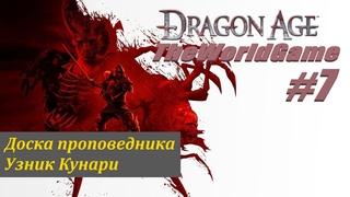 Прохождение Dragon Age: Origins [#7] (Доска проповедника   Узник Кунари)