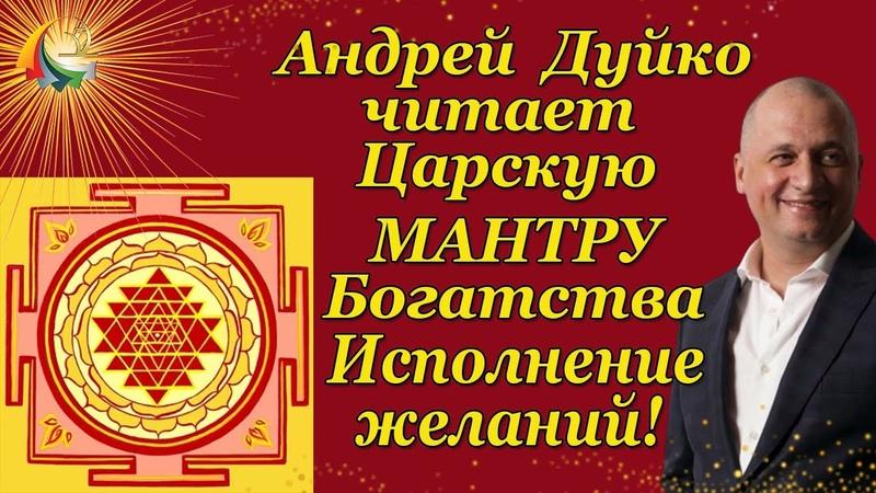 Царская Мантра Богатства Мантра исполняет все желания человека Шанкара тантра №1 Читает Андрей Дуйко