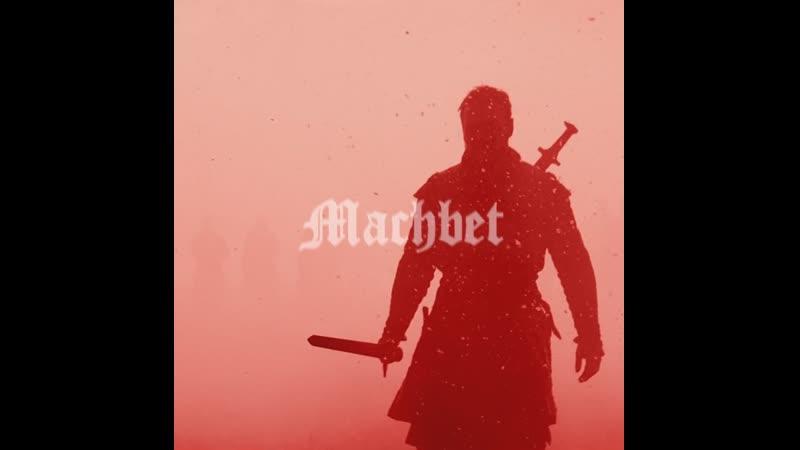 Macbeth vine Макбет вайн Edit Mikle Fassbender Майкл Фассбендер
