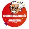 Квиз Эйнштейн Party   СВОБОДНЫЙ  