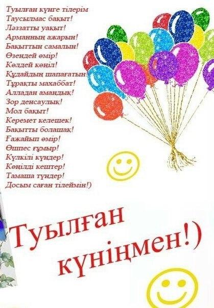 открытки с днем рождения казакша отеля можно начать