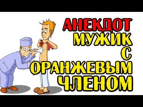 АНЕКДОТ ПРО МУЖИКА С ОРАНЖЕВЫМ ПРИБОРОМ НОВЫЙ АНЕКДОТ