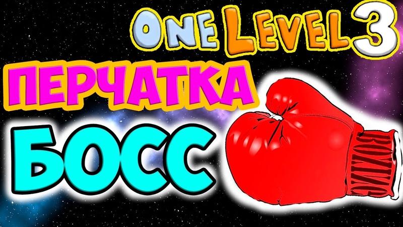 One level 3 Stickman Jailbreak Побег из Тюрьмы 91 100 уровни Стикмен