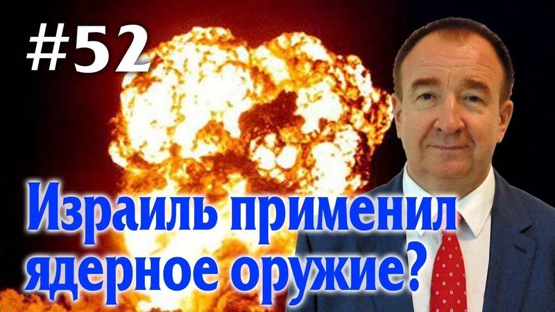 Игорь Панарин: Мировая политика 52. Израиль применил ядерное оружие?