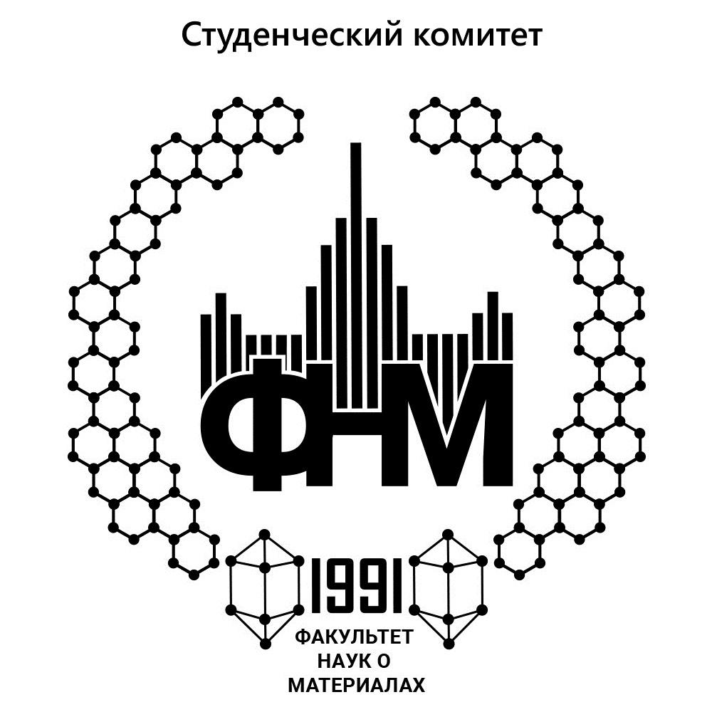 Студенческий комитет ФНМ